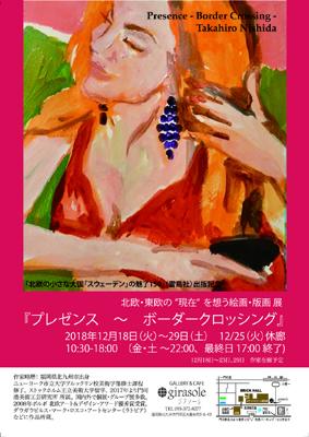 """西田孝広 個展(北欧・東欧の""""現在""""を想う絵画・版画 展"""