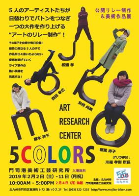 5COLORS (公開リレー制作&美術作品展)