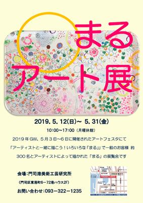「まるアート展」