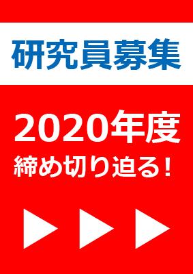 研究員募集 2020年度締め切り迫る!