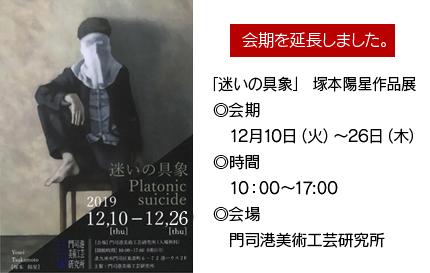 「迷いの具象」 塚本陽星作品展