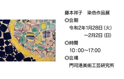 藤本祥子 染色作品展