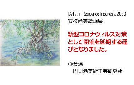 「Artist in Residence Indonesia 2020」安枝尚美絵画展