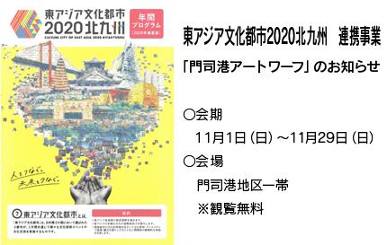 東アジア文化都市2020北九州 連携事業「門司港アートワーフ」のお知らせ