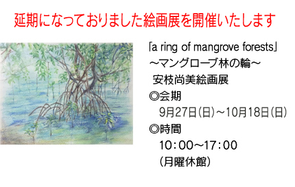 「a ring of mangrove forests」~マングローブ林の輪~ 安枝尚美絵画展