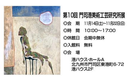 第10回 門司港美術工芸研究所展