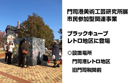 ブラックキューブ レトロ地区に登場!!