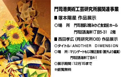門司港美術工芸研究所展関連事業 開催中