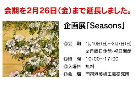 企画展「Seasons」開催中です。